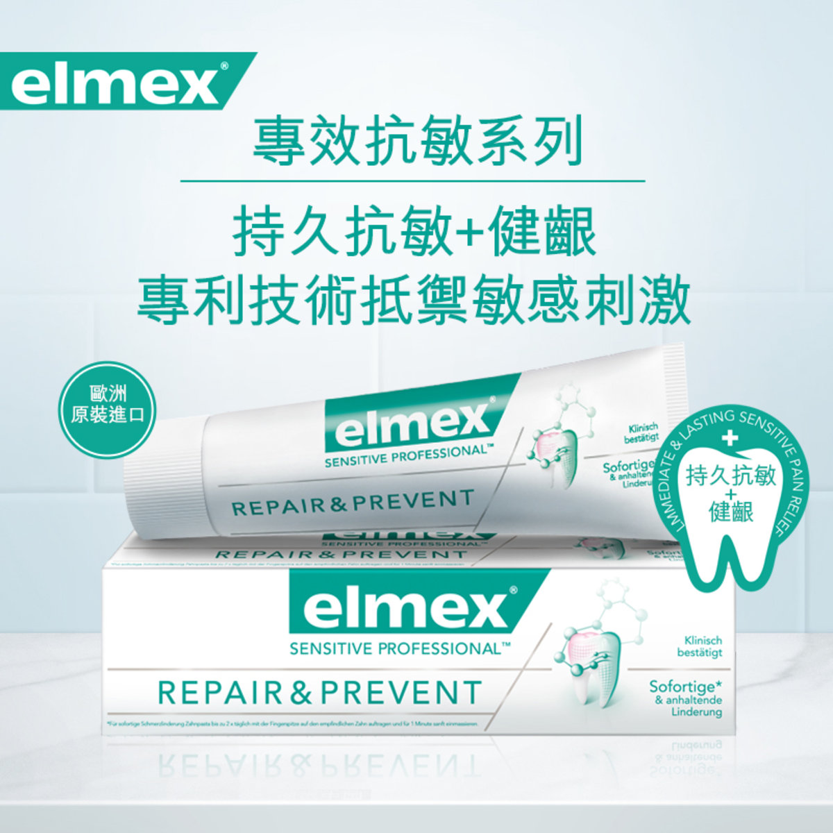 Sensitive Professional Repair & Prevent Toothpaste
