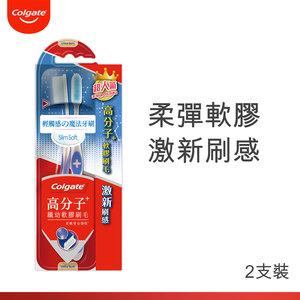 高露潔  纖柔高分子軟膠牙刷2支裝 魔法軟毛牙刷 激新刷感