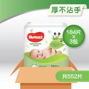 Natural Care Baby Wipes 184's x 3 (Random Packaging Delivery)