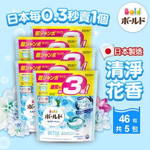 Bold [5件優惠裝] 日本進口3合1洗衣膠囊/洗衣球46粒 (清淨花香) 46粒 x5