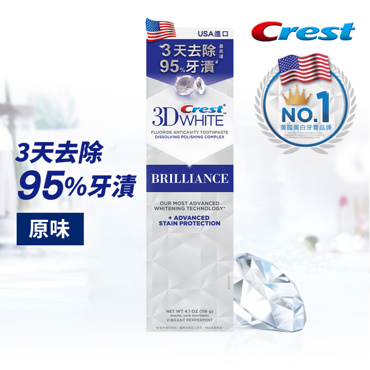 3D White Brilliance Toothpaste
