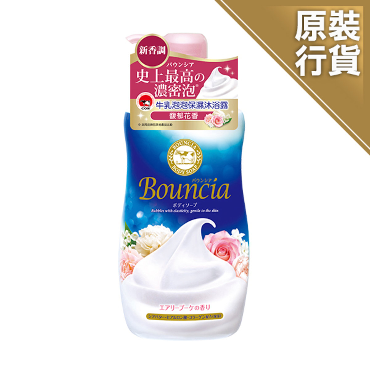 Bouncia Body Soap (Airy Bouquet)