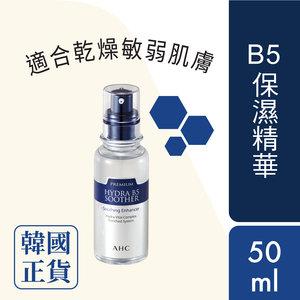 AHC 瞬效保濕B5玻尿酸精華液 50毫升