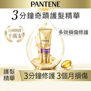 PANTENE 潘婷 3分鐘奇蹟護髮精華素/護髮素 - 多效損傷修護 (3分鐘修護,  Pro-V強韌修護受損秀髮, 修護亮澤, 髮膜, 焗油) 180毫升