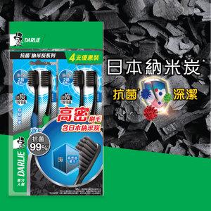 黑人 炭絲高密牙刷套裝 (新舊包裝隨機發售) 2支 + 2支