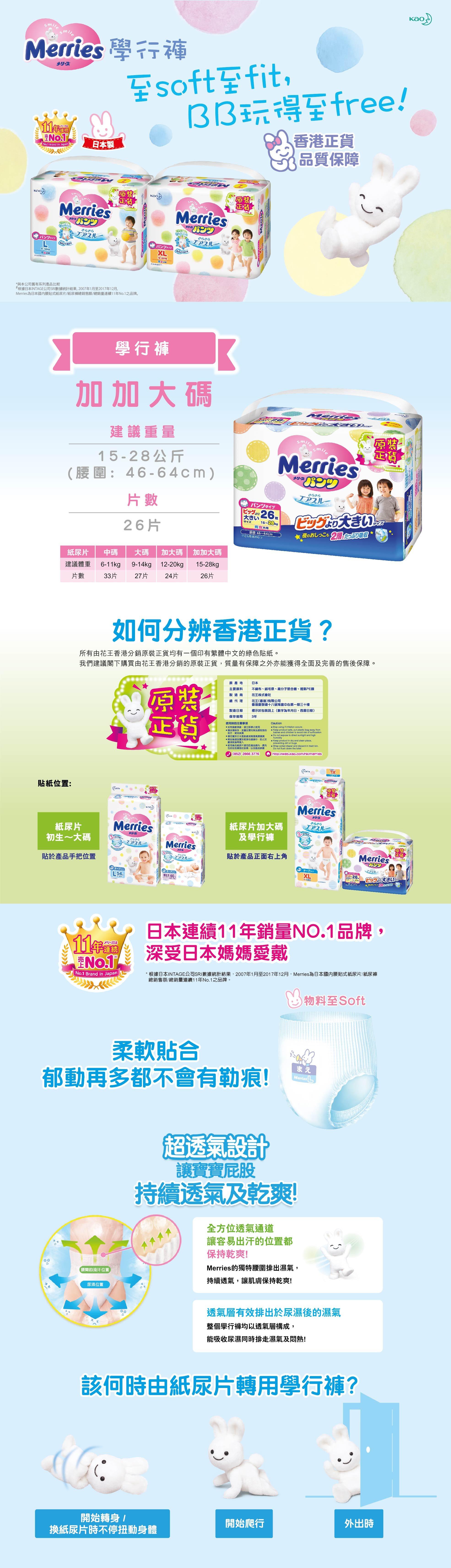 Merries | Pants XXL-26 | HKTVmall Online Shopping