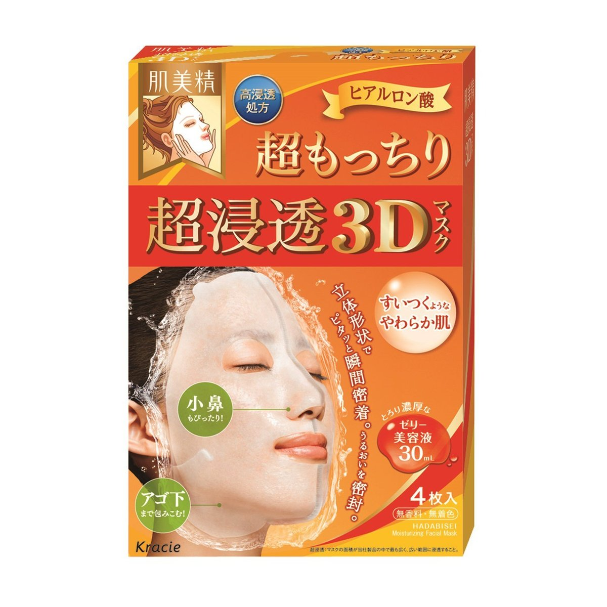 Deep Moisture Hyaluronic acid 3D Mask 4Pcs (Orange)