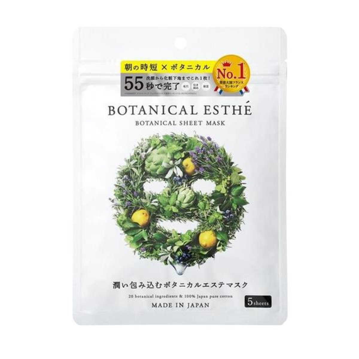 7 in 1 Botanical Sheet Mask 5pcs