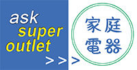 ASK Super Outlet - 家庭電器