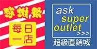 ASK Super Outlet [Thankful Store]