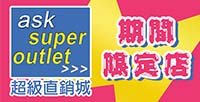 ASK Super Outlet [週年限定店]