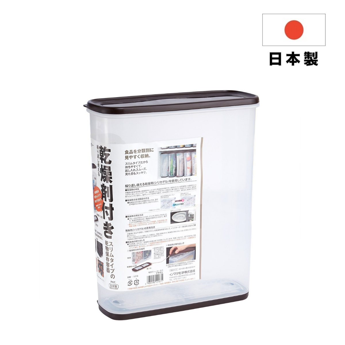 Plastic Food Container with Moisture Proof Bag