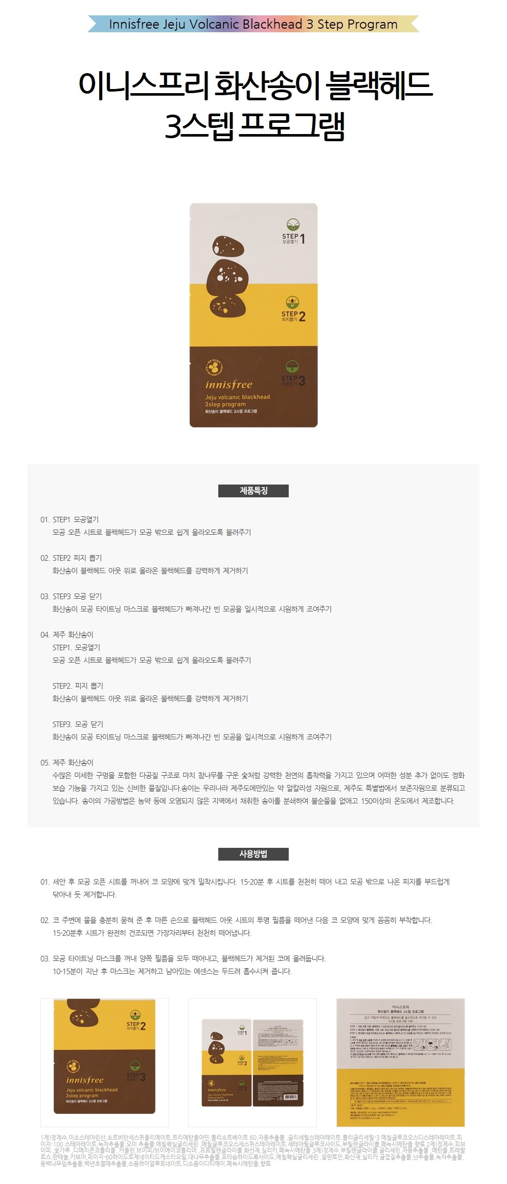 Innisfree jeju volcanic blackhead 3 step program 1 pc parallel you may also like sciox Choice Image
