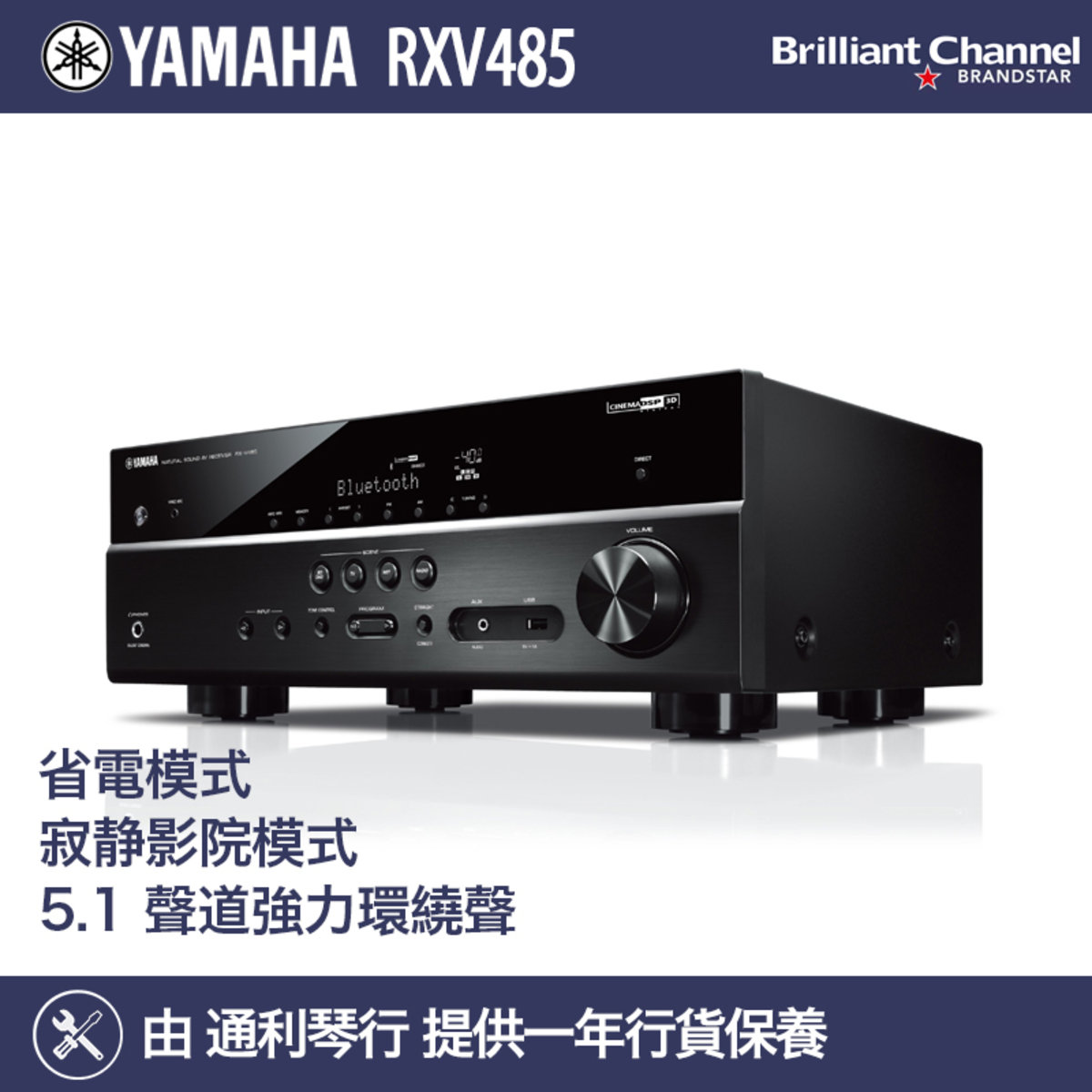 5.1-channel AV Receiver RXV485 (Black) (Official Product)