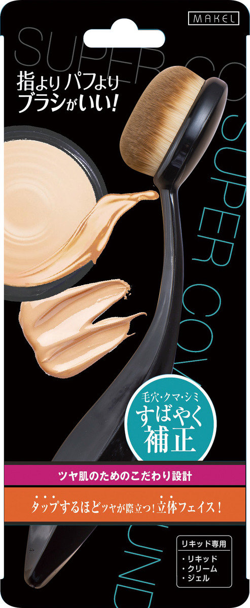Super Cover Foundation Brush