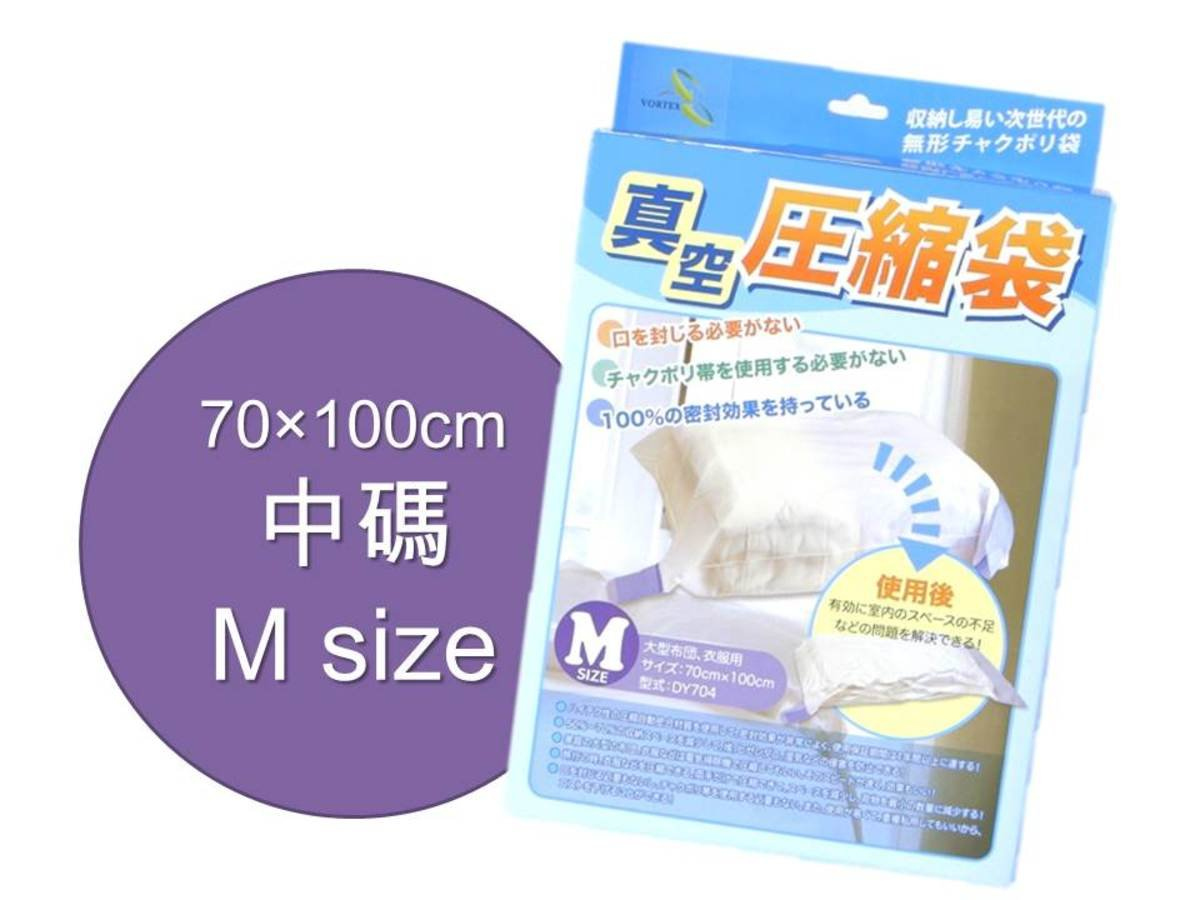 Vacuum Storage Bag (M)
