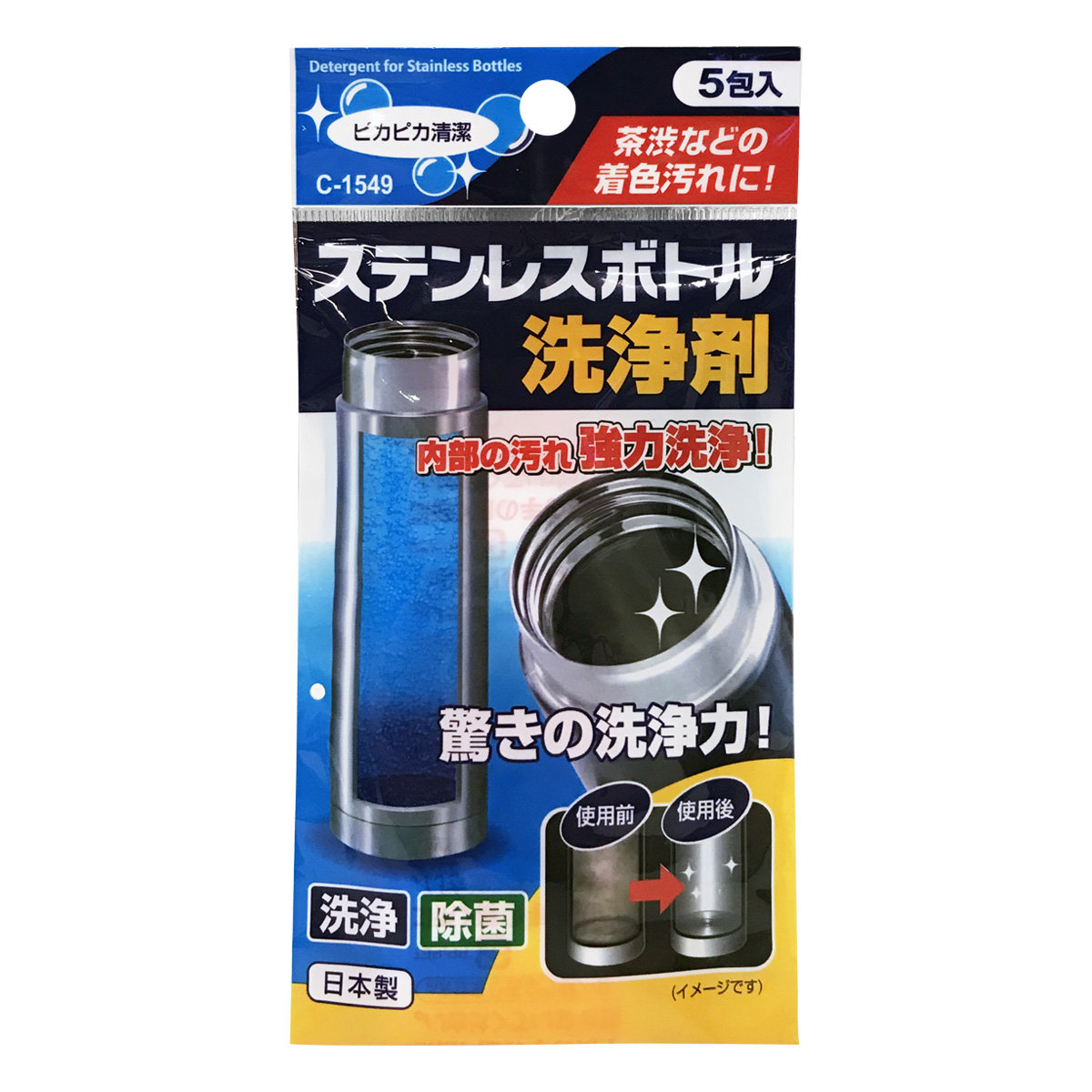 Made in Japan Detergent for stainless bottles (5g x 5packs) (401549)
