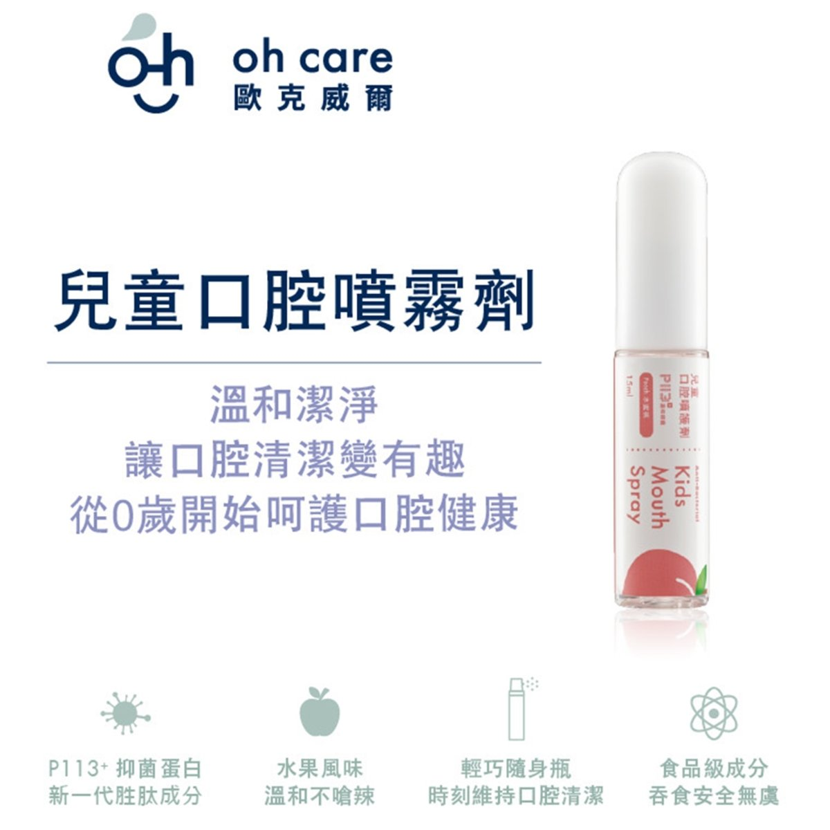 oh care Mouth Spray for Kid (Peach) 15ml
