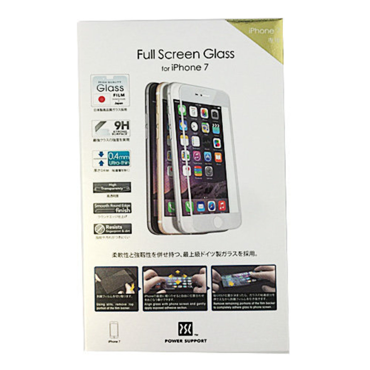 2.5D Full Screen Glass Film for iPhone 7 全屏玻璃保護貼