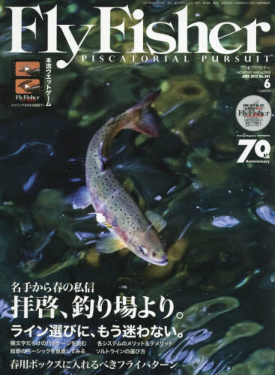 FLY FISHER (訂閱 12 期)