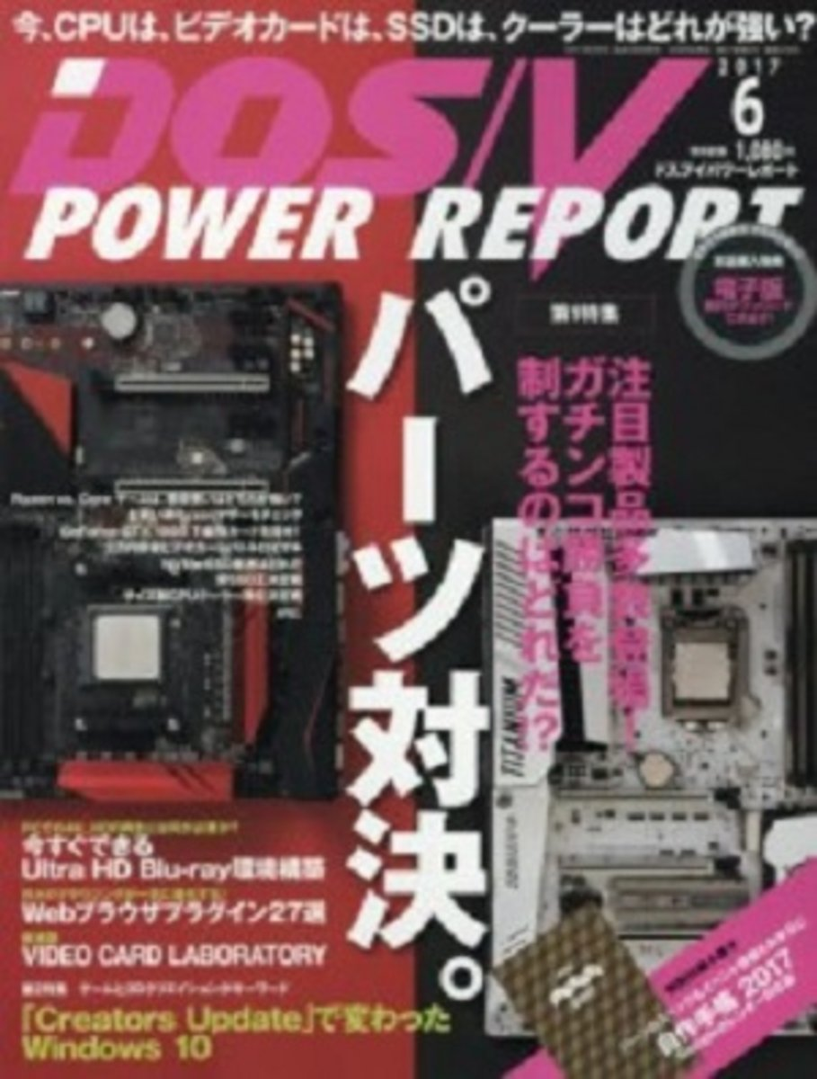 DOS/V Power Report (Subscribe for 12 issues)
