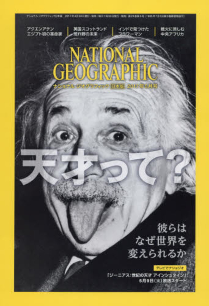 National Geographic (Japan Edition) (Subscribe for 12 issues)