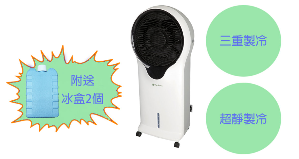 Powerful LED Air Cooler TCL-196