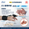 MEDEX Trigger Finger Splint (H15)