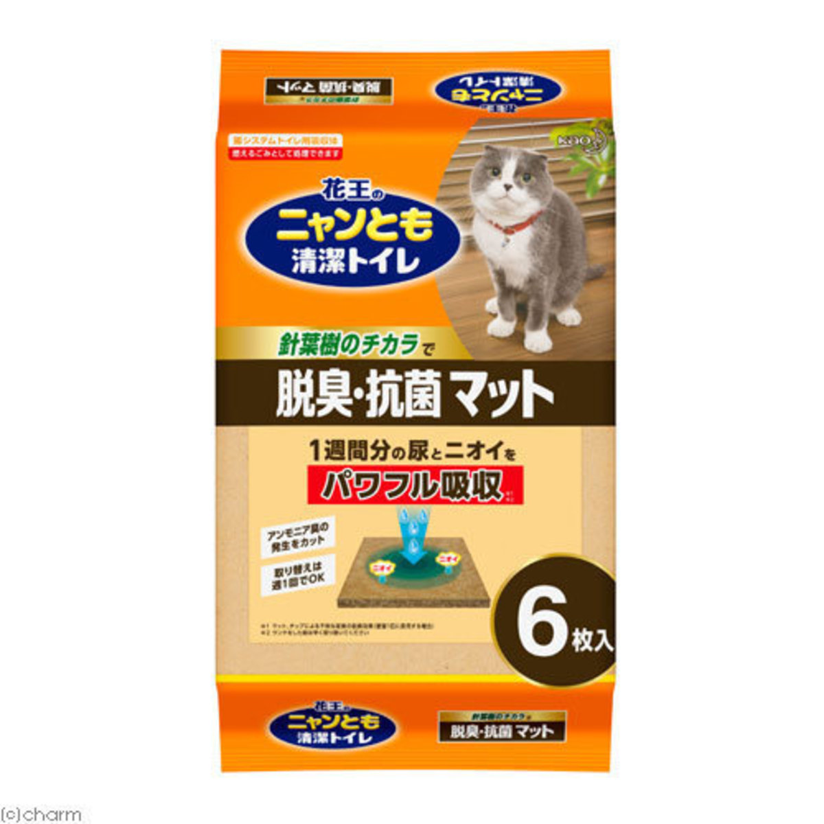 Cat Mat (3 Set)