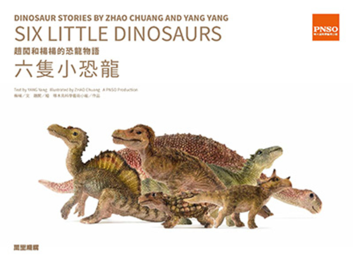 Dinosaur Stories by Zhao Chuang and Yang Yang:Six Little Dinosaurs