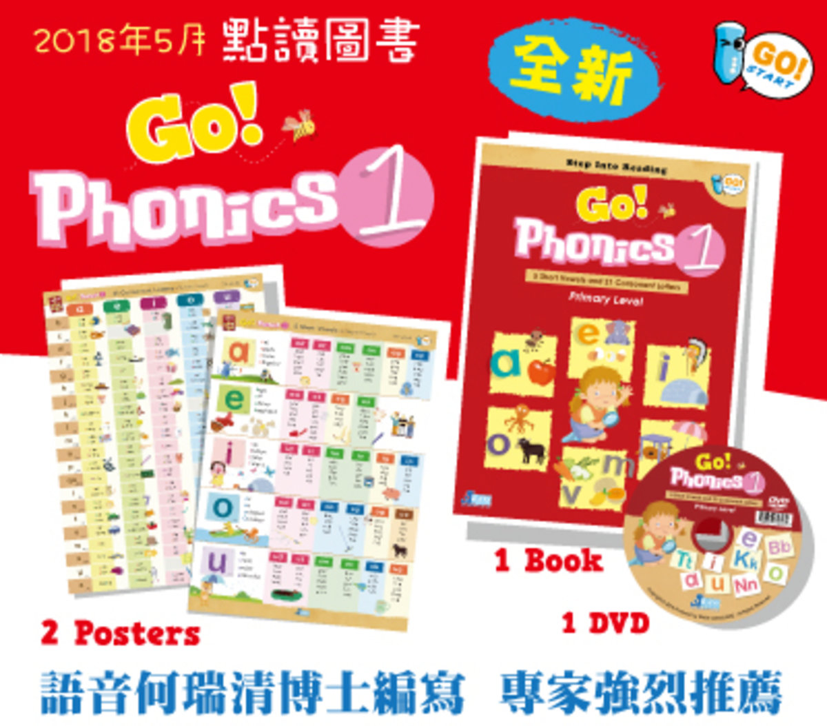 Go Phonics #1 (1Book + 1DVD + 2 Posters)(不包點讀筆)