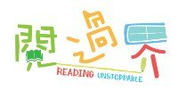 Reading Unstoppable