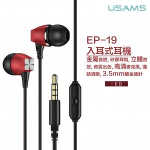 Usams EP-19 入耳式耳機 紅色