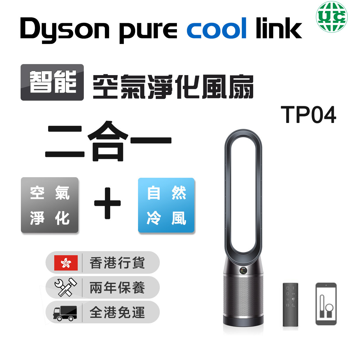 Pure Cool Purifying Tower Fan TP04 ~Black~ (Hong Kong licensed)