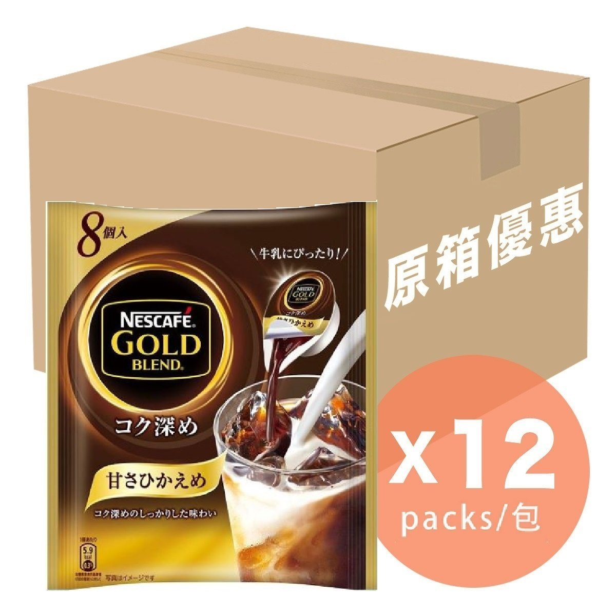 [Full Case] Japanese Import Gold Blend Coffee Liquid Capsule Potion (11g x 8) x 12 packs