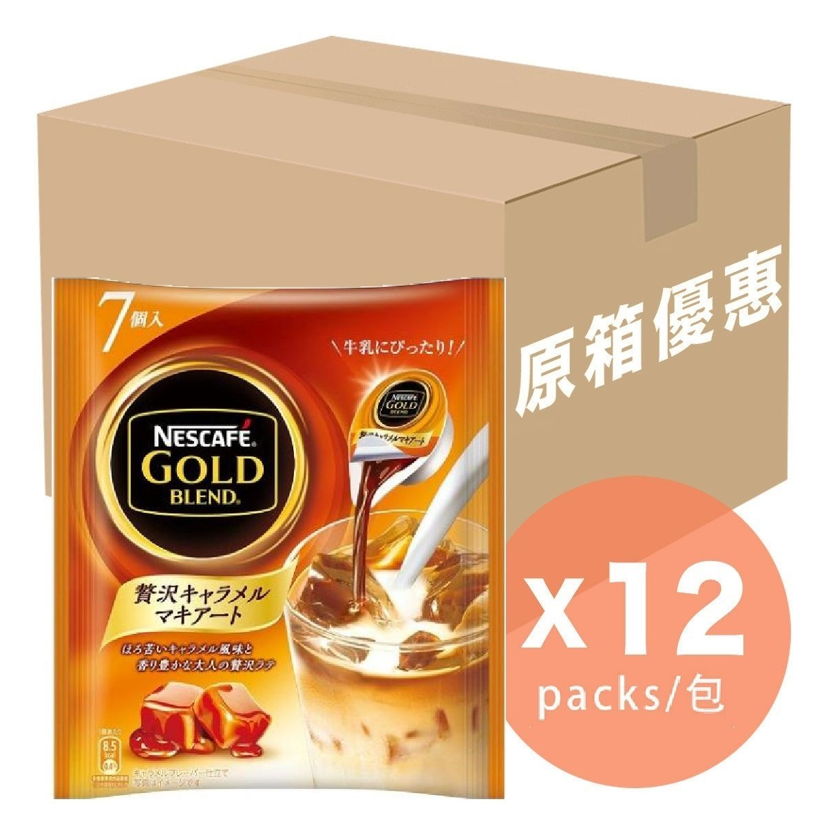 [Full Case] Japanese Import Caramel Macchiato Liquid Capsule Potion 7pcs x 12 packs