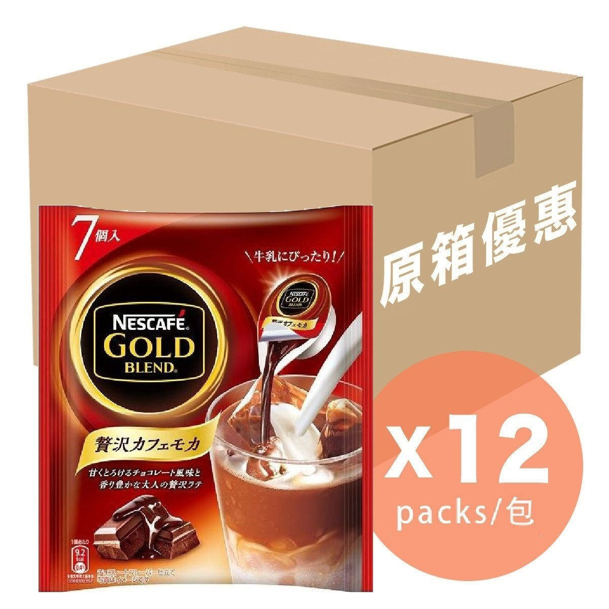 [Full Case] Japanese Import Mocha Liquid Capsule Potion 7pcs x 12packs
