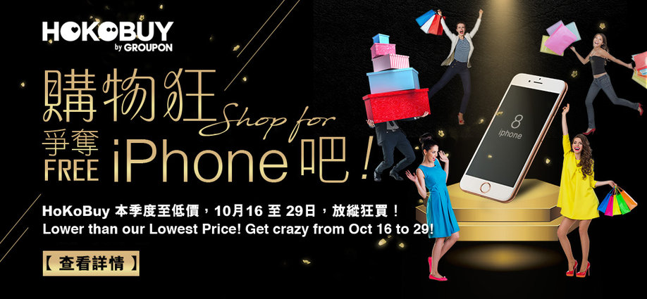 HOKOBUY - iphone campaign