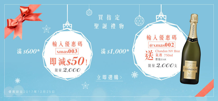 XMAS - 有$50 coupon 有酒offer version