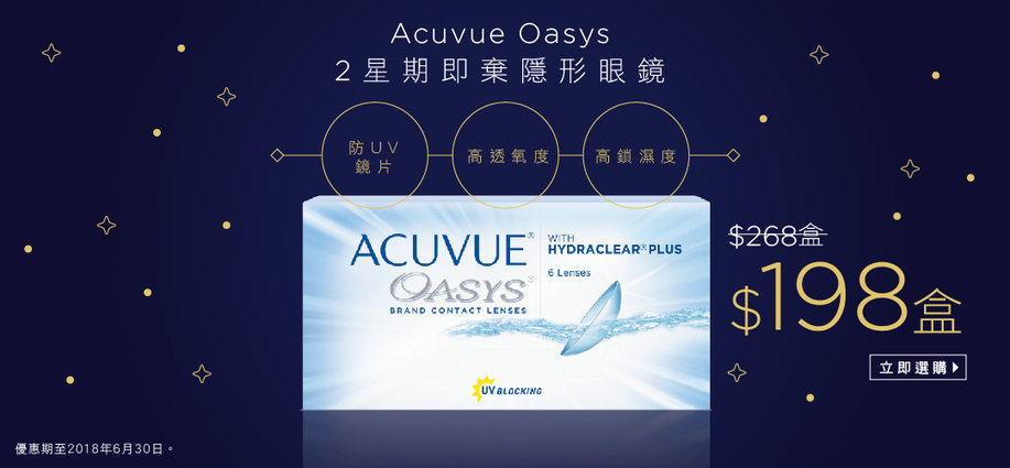 Acuvue Oasys 2星期即棄隱形眼鏡