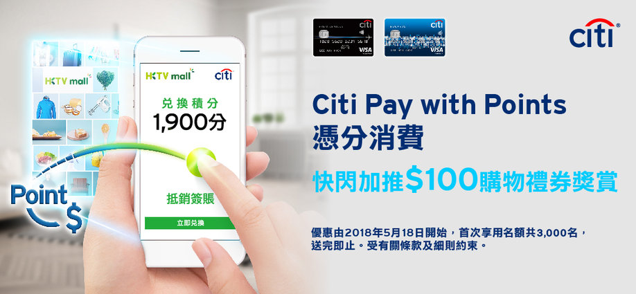 CITI Pay with Points 快閃加推$100