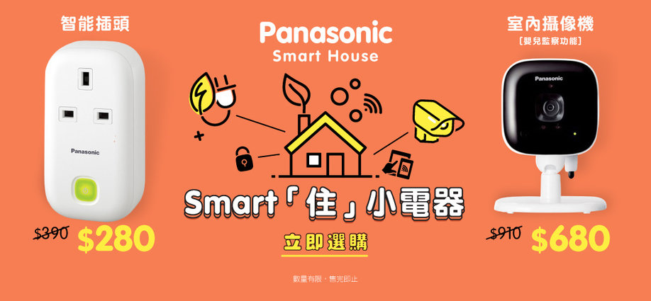 Centralfield- Panasonic Smart Home products