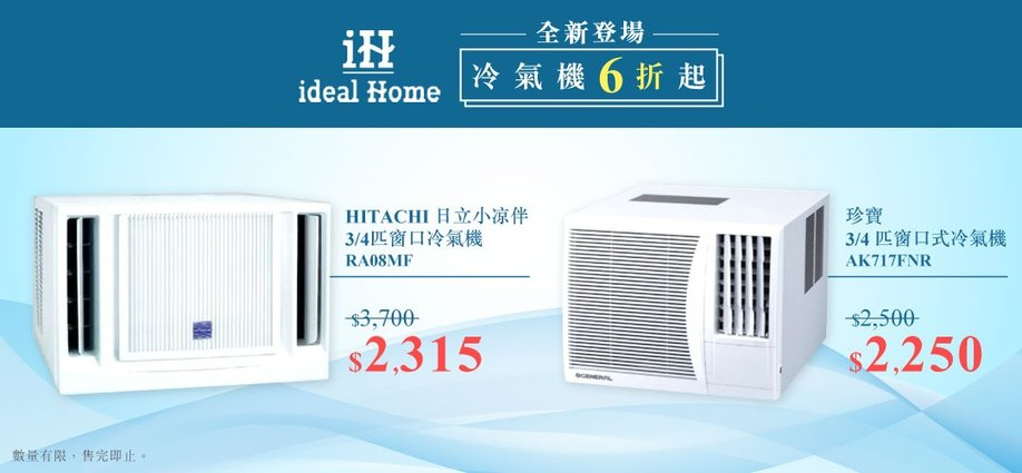Idealhome