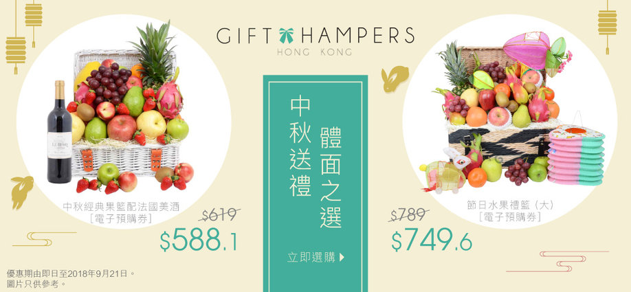 Gift Hampers 果籃