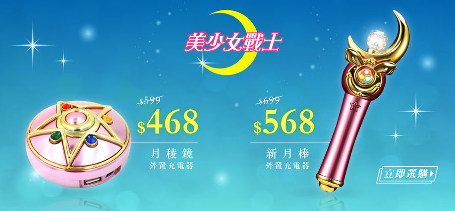 Sailor Moon - 【香港行貨】Moon Stick Portable Power Bank 美少女戰士「新月棒」外置充電器