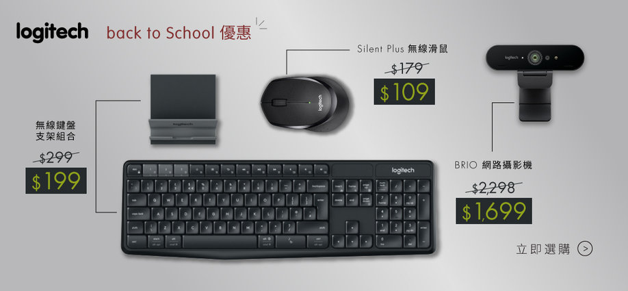 Logitech back to School Promotion