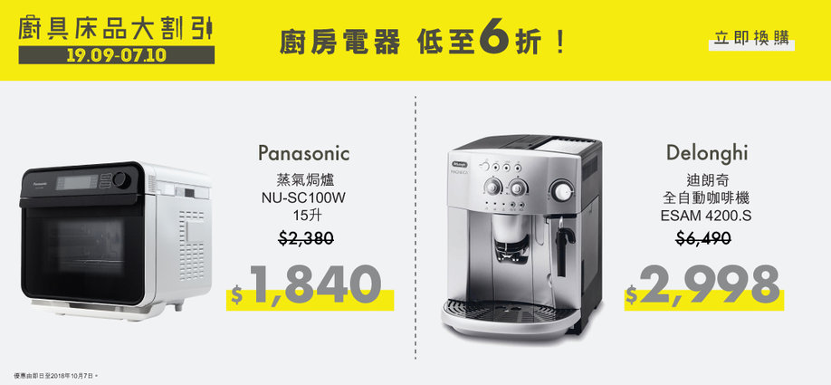kitchenware mega sale - appliance