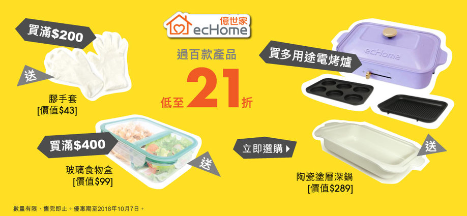 H5726001 echome - over 100 items up to 79% off
