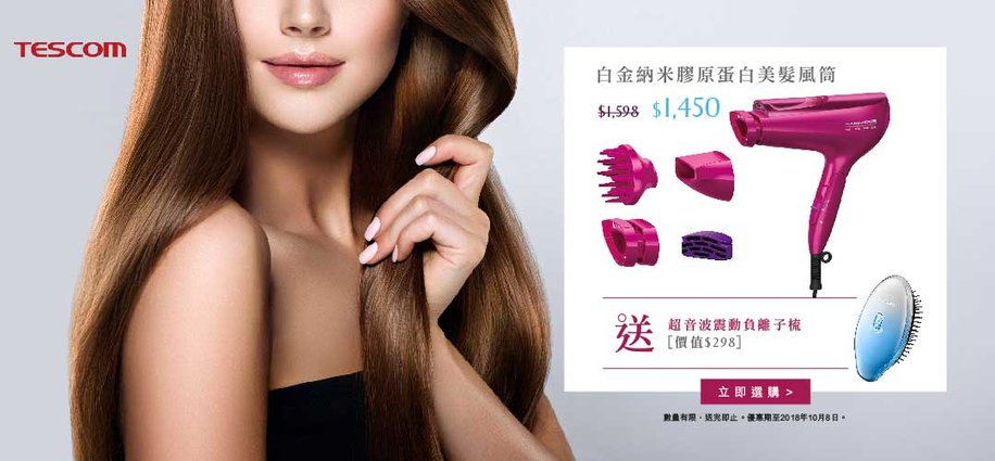 H6139001 BeautyMall - Tescom Hairdryer free Hair Brush