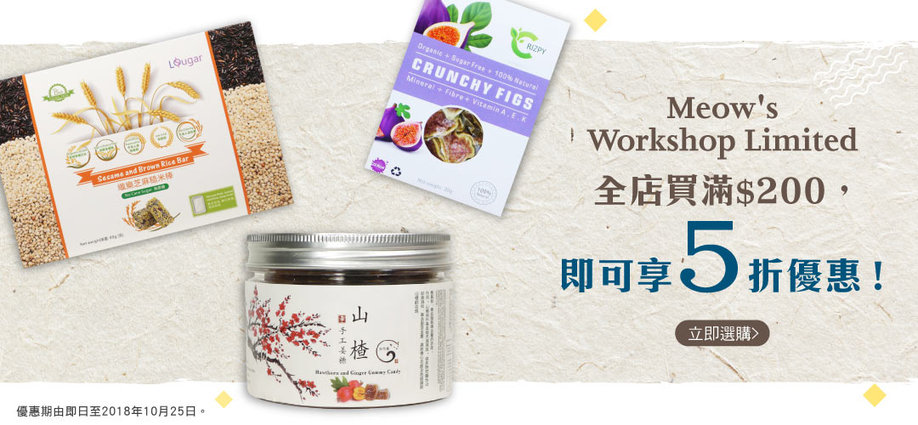 Meow's Workshop Limited買滿$200即享半價